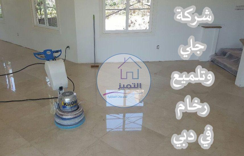 شركة جلي وتلميع رخام في دبي شركات جلي وتلميع رخام في دبي شركة التميز Home Decor Decor Lamp