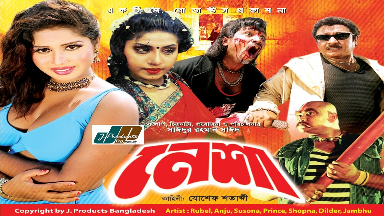 Nesha (নেশা) | Movie Bangla Movie | Rubel | Suchona | Anju
