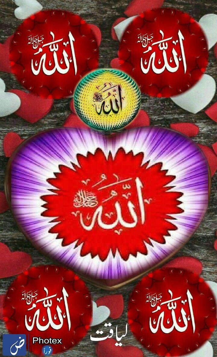 liaqatali adlı kullanıcının Islamic panosundaki Pin