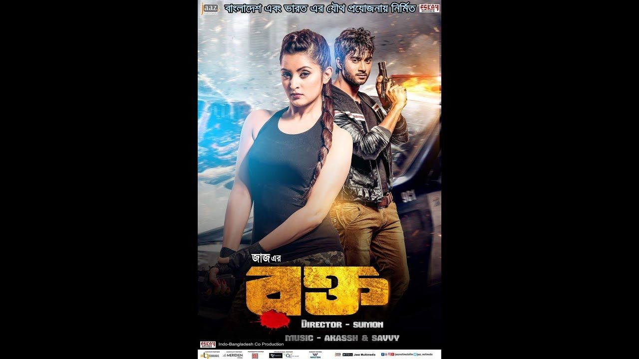 Rokto bangla full movie 2017 | V I P Herbal in 2019 | Full