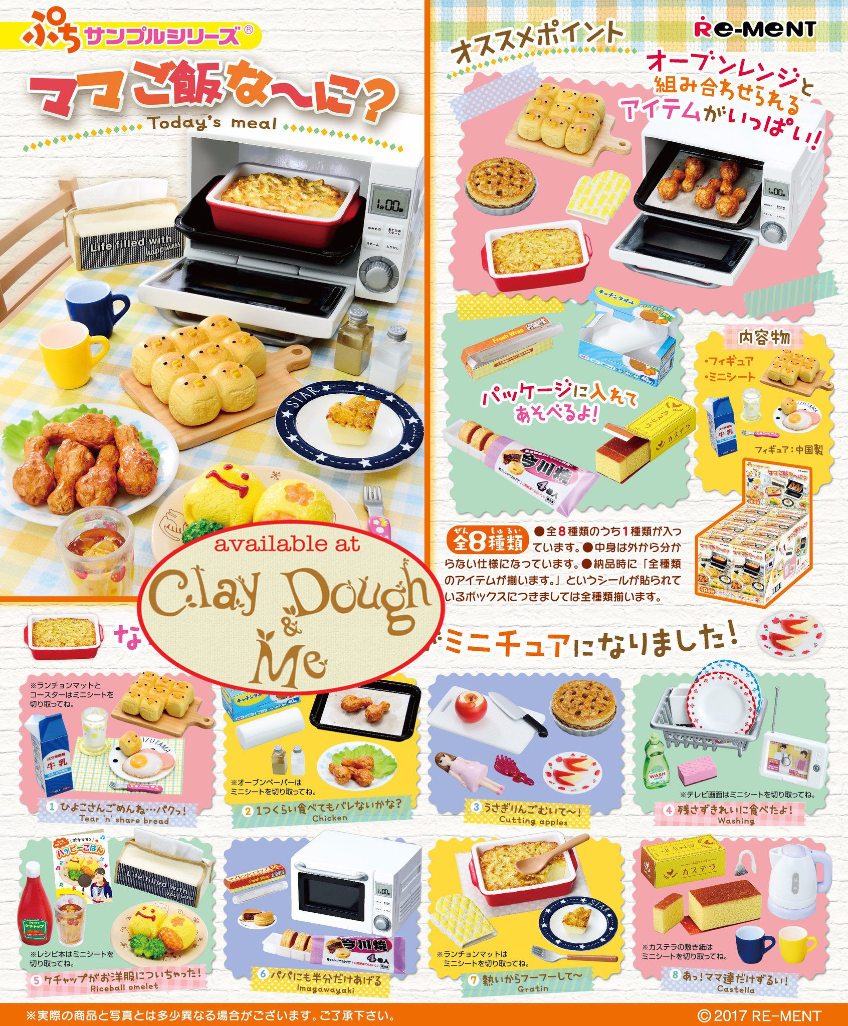 Petit sample retro coffee shop BOX from JAPAN F//S New! im 8 pieces, all 8 types