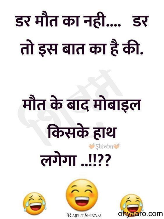 Download Best 10whatsapp Funny Jokes Images In Hindi Funny Hindi Images Download For Whatsapp Latest Funny Jokes Some Funny Jokes Jokes Quotes