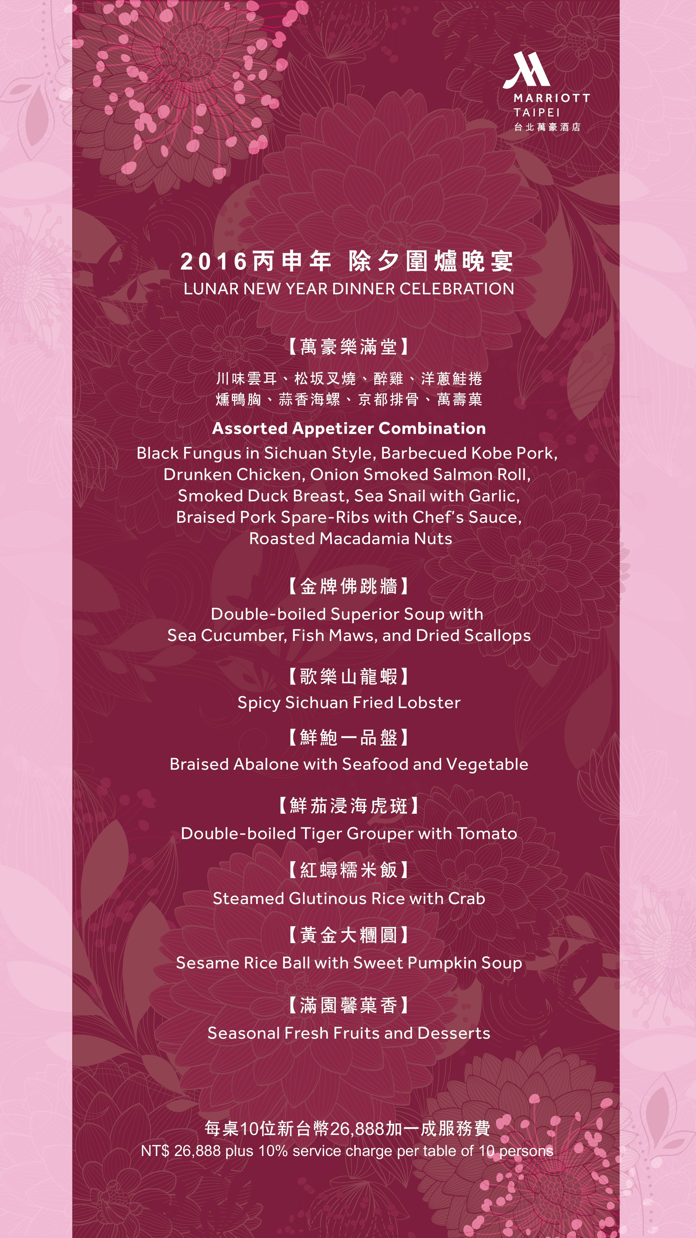 Taipei Marriott Hotel Lunar New Year Dinner New Years Dinner Drunken Chicken Salmon Roll