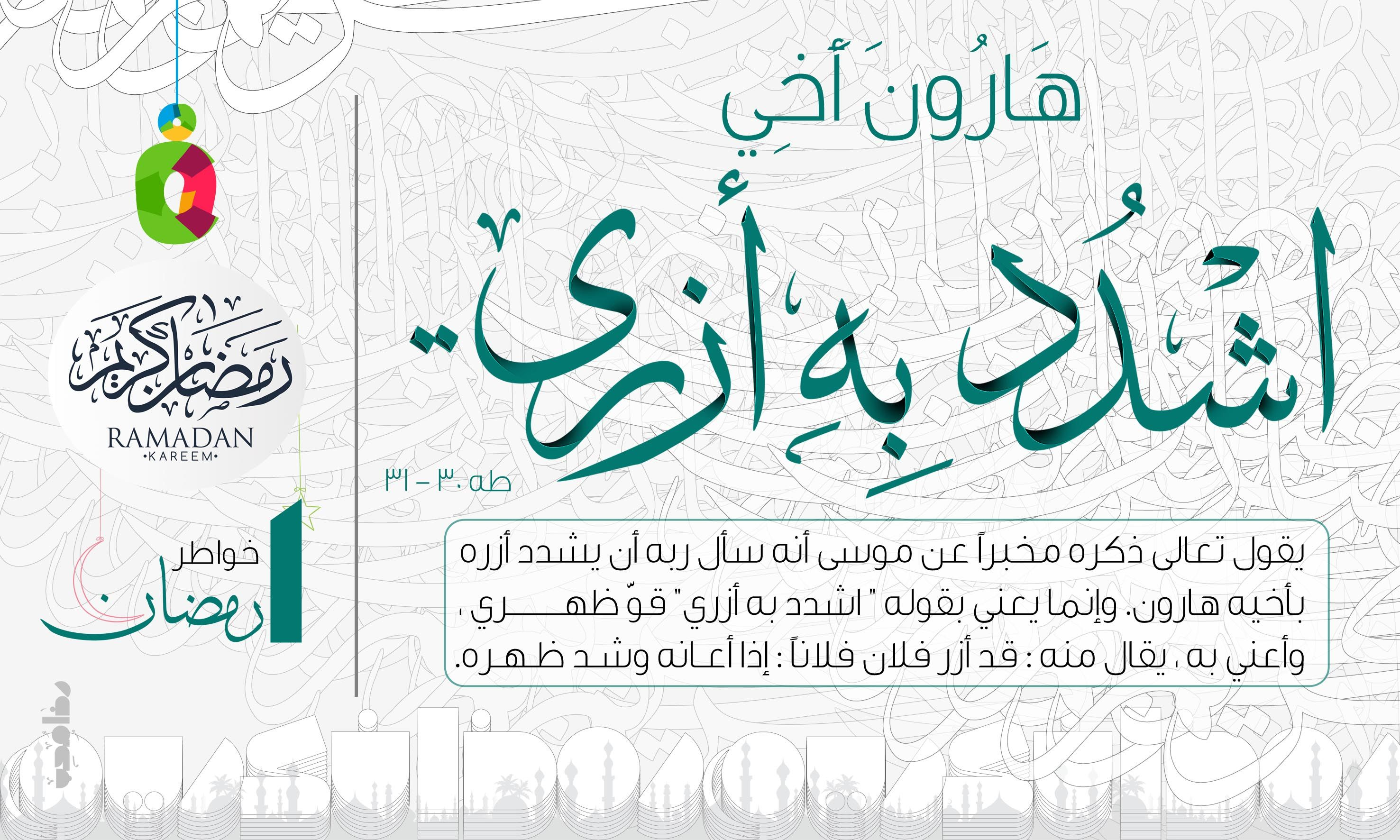 الاخ هو السند هارون اخي اشدد به أزري Ramadan Kareem Arabic Art Ramadan