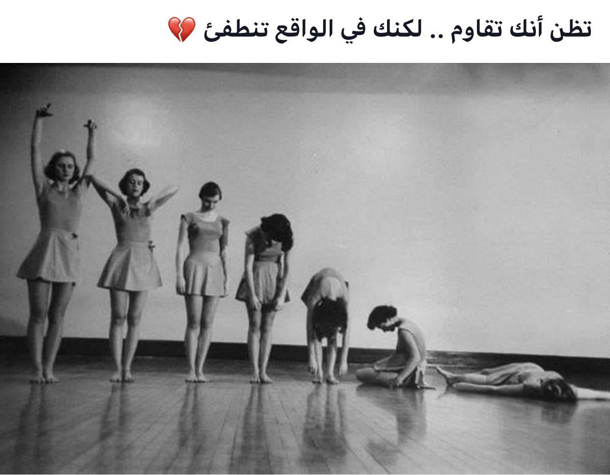 Pin By Sara Saro On Klam Arabic Jokes Quotes Deep Arabic Quotes