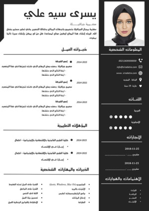 سيرة ذاتية احترافية Doc Free Resume Template Word Free Cv Template Word Resume Template Word