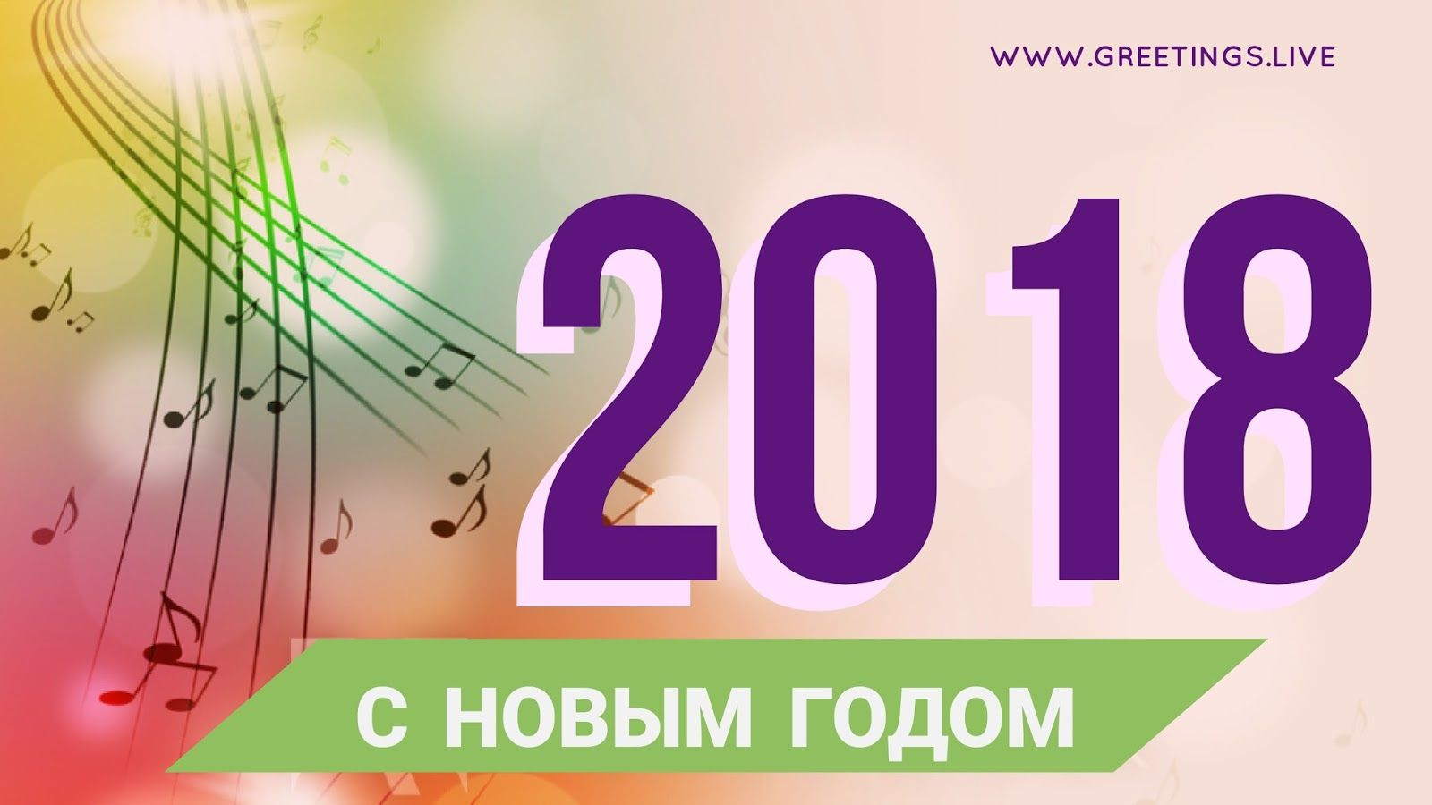 Cool greetings new year 2018 wishes in russian language cool greetings new year 2018 wishes in russian language kristyandbryce Gallery