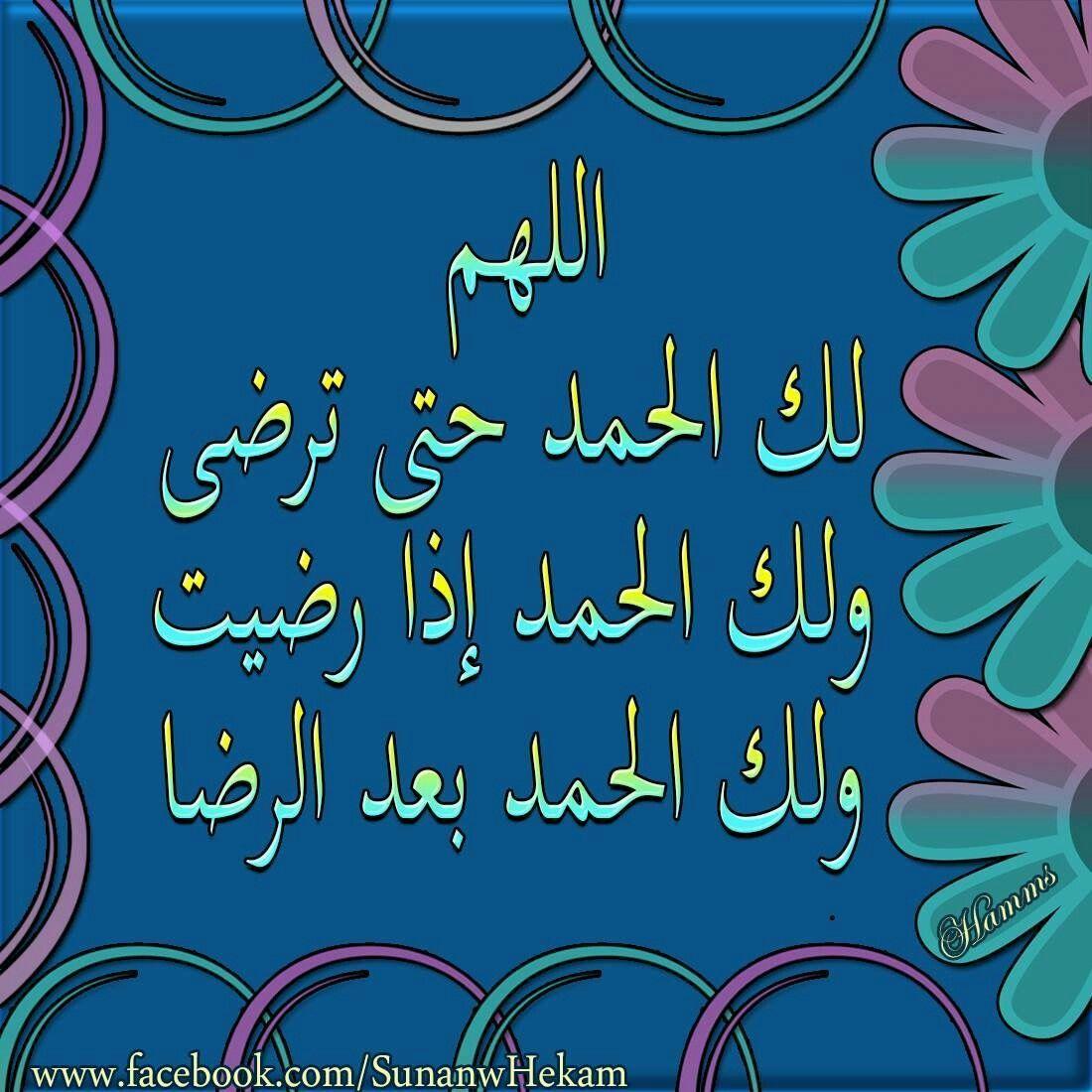 اللهم لك الحمد حتى ترضى ولك الحمد اذا رضيت ولك الحمد بعد الرضا Arabic Calligraphy Qoutes Arabic