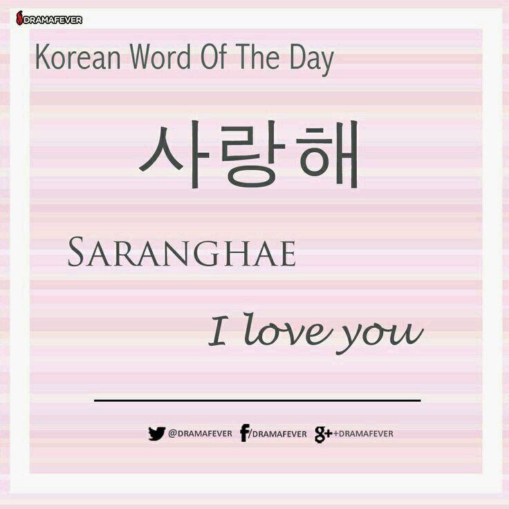 Hangul For I Love U Korean Lessons Korean Words Learn Korean