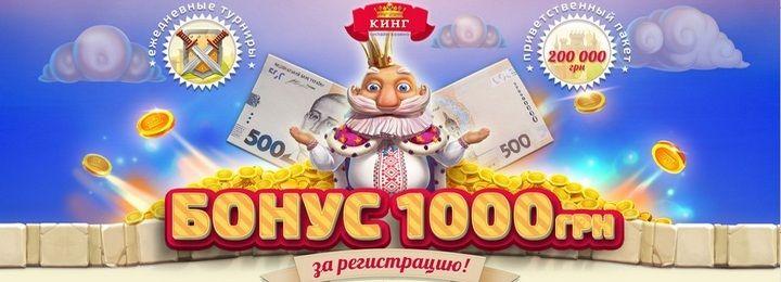 Украинское онлайн казино на бездепозитный бонус играть в игровые автоматы без регистрации