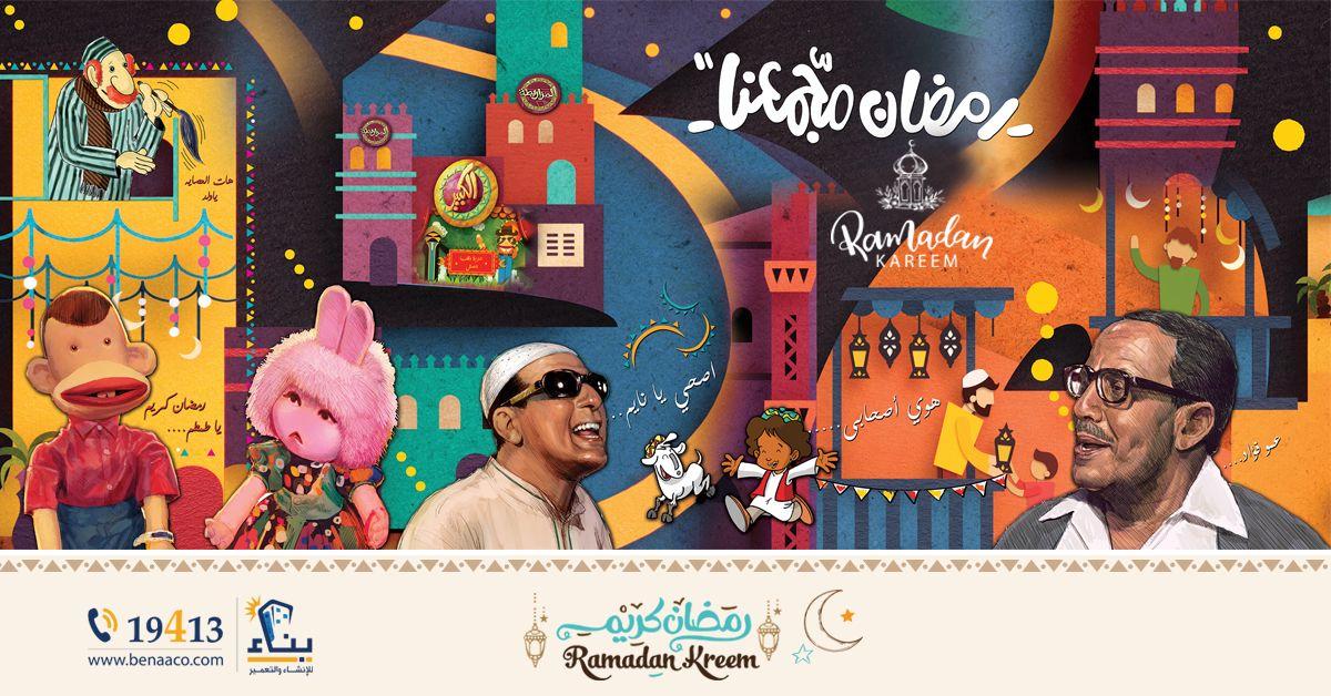 3 اغنية صح النوم احمد عدوية محمود الليثى مسلسل رمضان كريم Youtube Song Artists Songs Fictional Characters