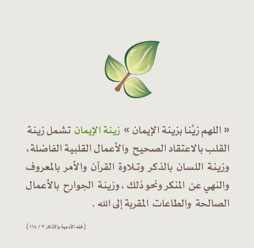 زينة الإيمان Islamic Phrases Arabic Quotes Islamic Messages