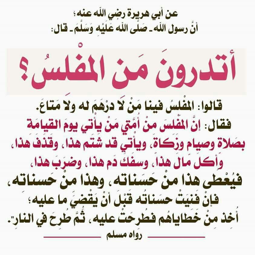 أتدرون من المفلس Islam Facts Ahadith Love Quotes With Images