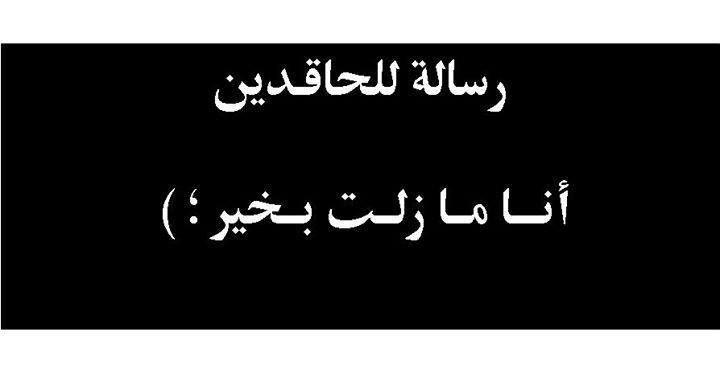 ما تخافوا لسا رح اجلطكم اكثر Xd Arabic Quotes Arabic Words Quotes