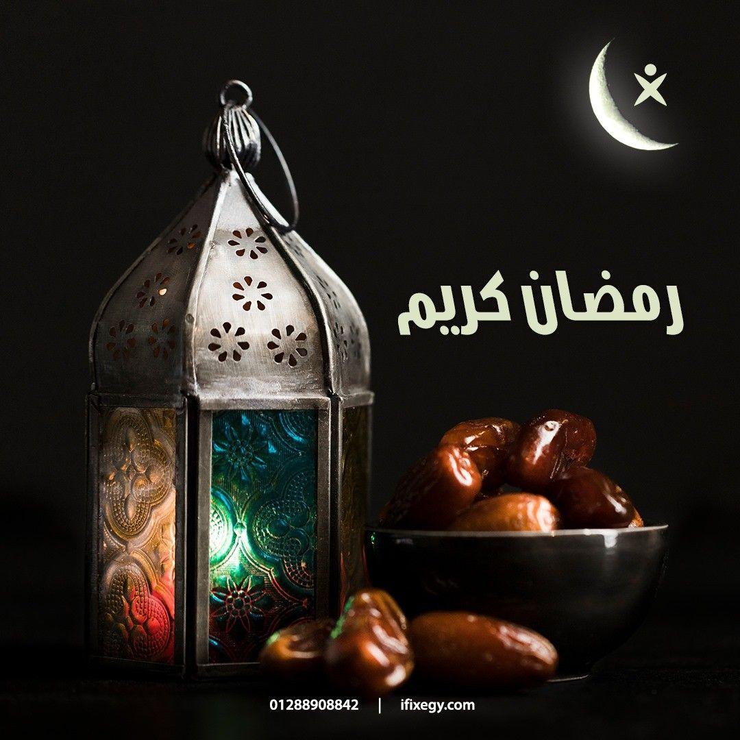 كل عام وانتم بخير بمناسبة حلول شهر رمضان المبارك اعـادة الله عليكـم وعلينـا بالخيـر واليمن والبركـات Decorative Jars Decor Home Decor