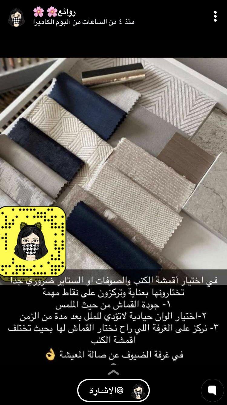 Pin By Asia Al Rahbi On الستائر Home Entrance Decor Home Room Design Interior Design Guide