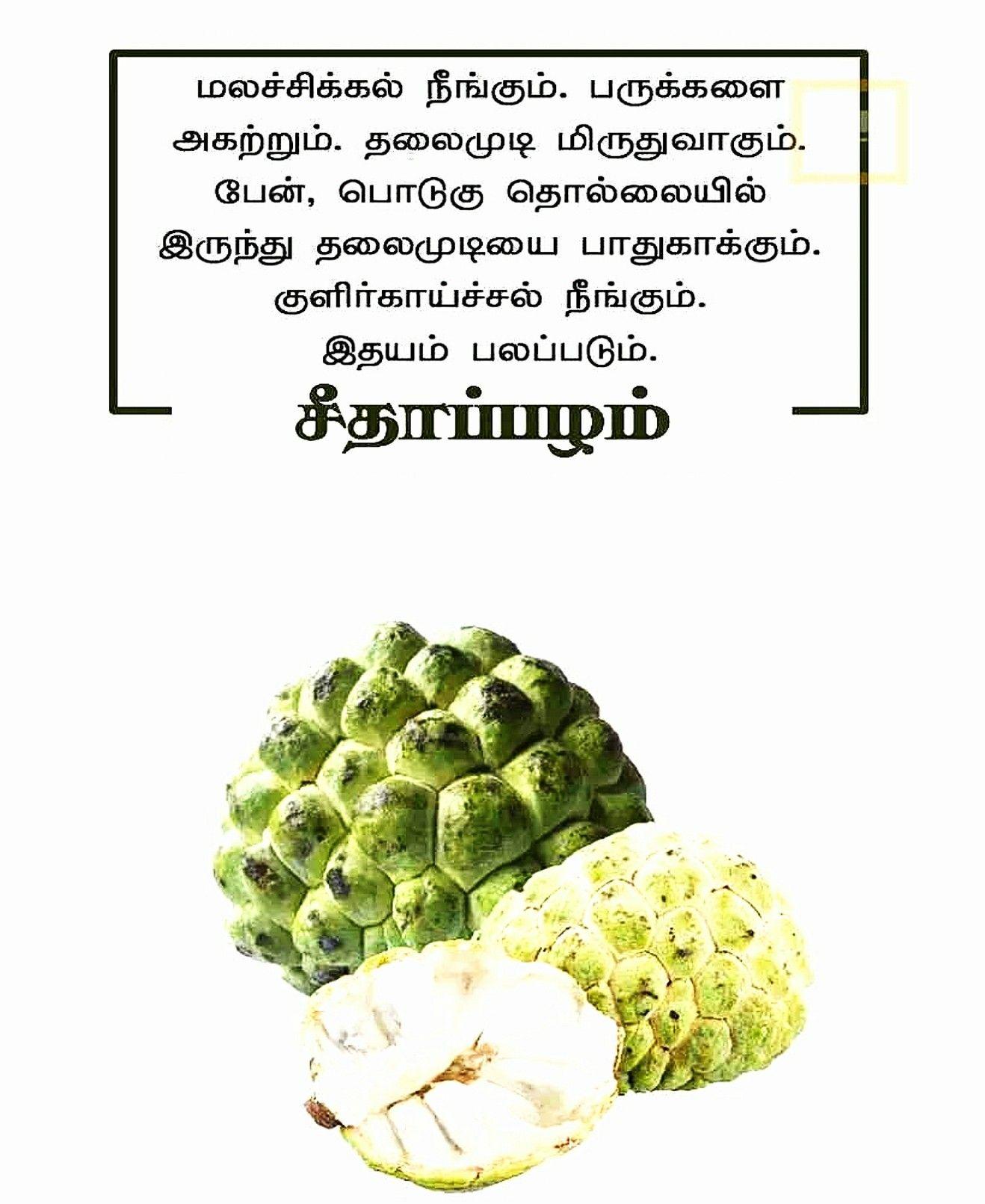 Pin By Karuppaiya On Vasu Chittoor Tamil Fruit Benefits Fruit Health Benefits Guava Benefits
