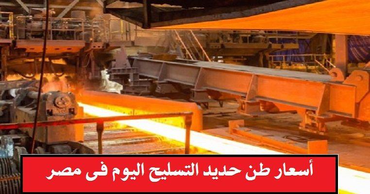 الآن سعر الحديد للمستهلك السبت 9 نوفمبر 2019 في جميع المصانع المصرية Egypt News Egypt Iron