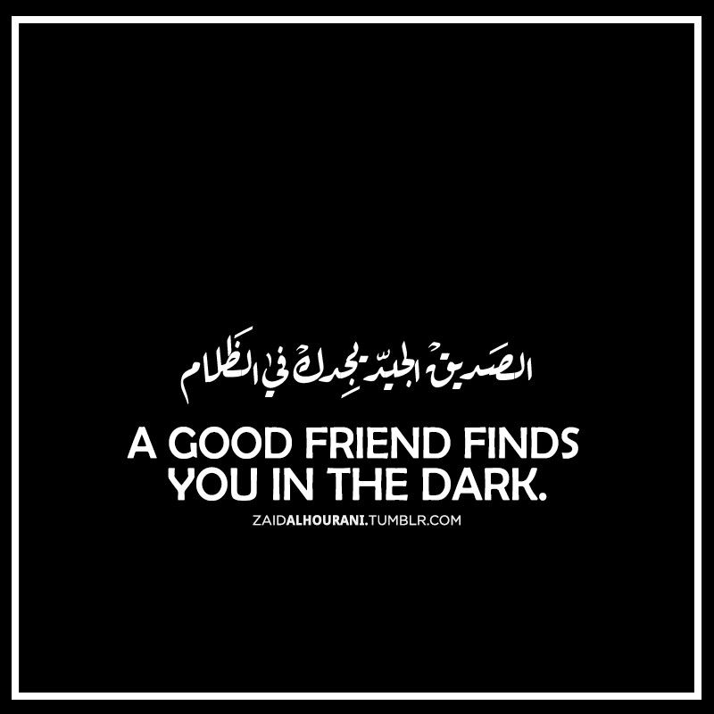 English Quotes About Friends: ويعيدك مجددا إلی النور/ And Carries You Back To The Light