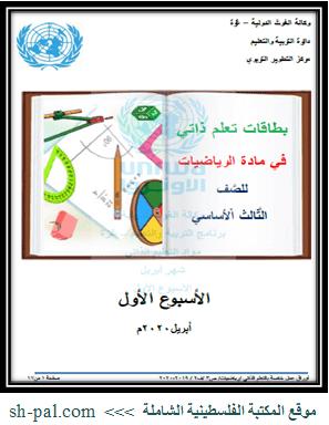 التعلم الذاتي للاسبوع الأول لشهر ابريل في الرياضيات والانجليزي والعربي والدين والعلوم للصف الثالث Blog Blog Page Bullet Journal