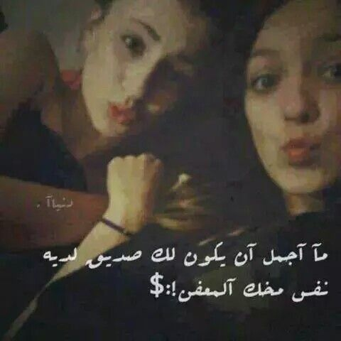ʐ ʐค1๔ Funny Jokes Quotes Arabic Quotes
