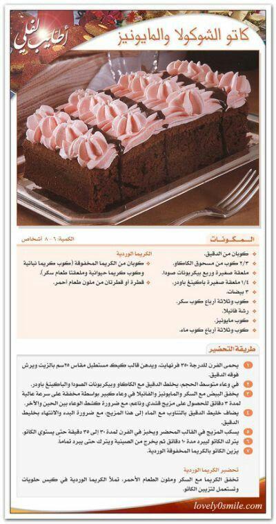 كاتو الشوكولا والمايونيز Arabic Sweets Recipes Food Receipes Food