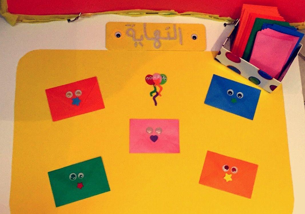 نشاط منزلي تطبيقي يعرض للأطفال كختام بعد القصة وهو عبارة عن ظروف ملونة يقوم كل طفل بإختيار لون الظرف الذي يفضله وعندما Arabic Kids Butterfly Crafts Crafts
