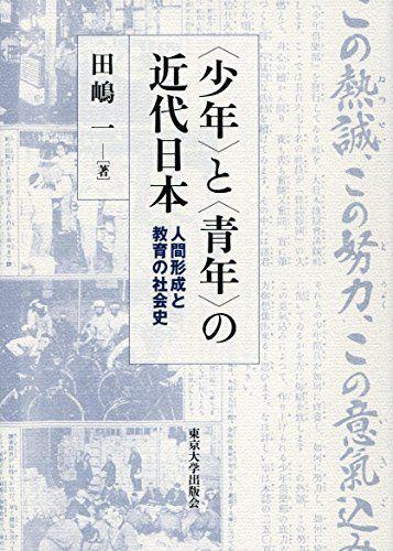 〈少年〉と〈青年〉の近代日本: 人間形成と教育の社会史   田嶋 一 http://www.amazon.co.jp/dp/4130562258/ref=cm_sw_r_pi_dp_o0l-wb048J2QF