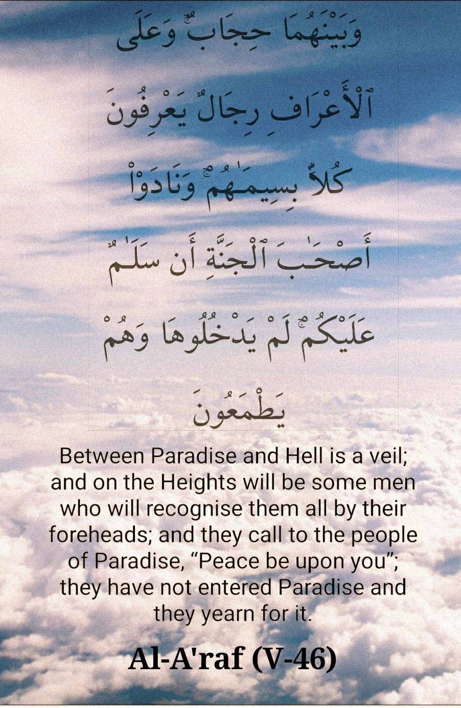 Al A Raf Words In The Heights Quran