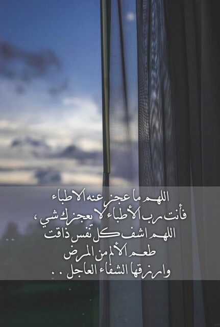 دعاء للمريض Islamic Pictures Iphone Wallpaper Quotes Love Quran Quotes Love