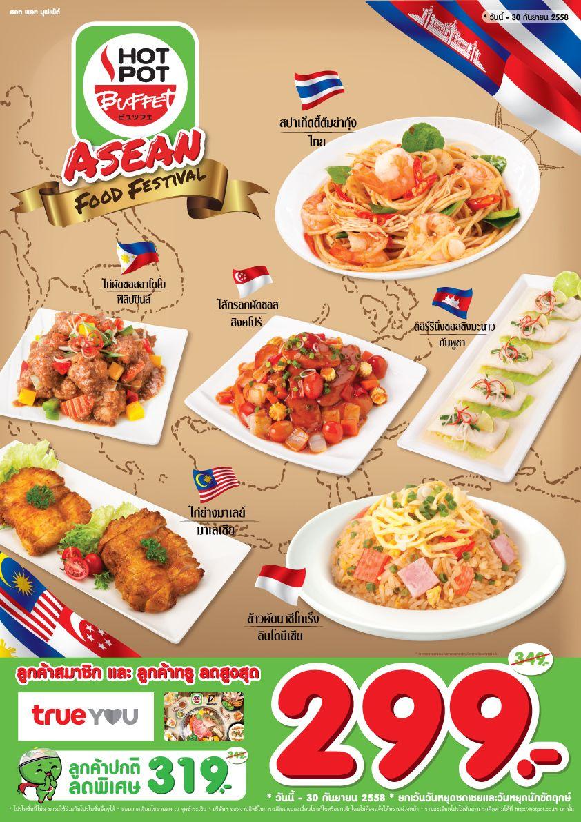 HOT POT Asean Food Festival 2015 Food Advertising Asean