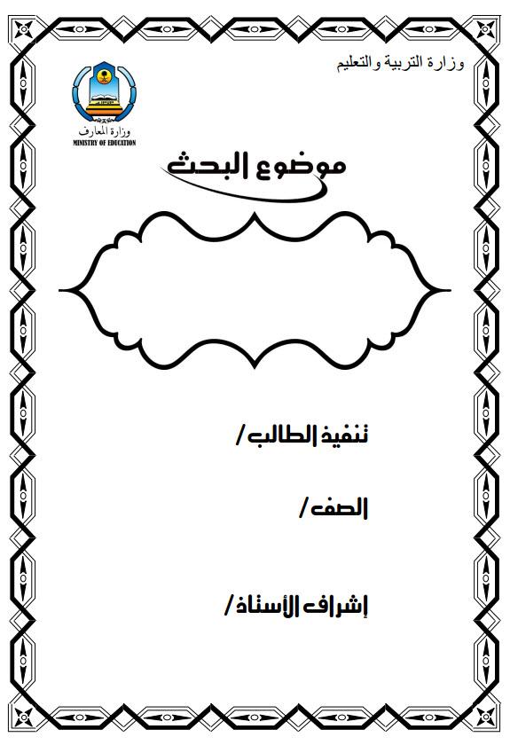 صفحة الغلاف للبحث الجامعي الجزائر In 2021 Arabic Calligraphy