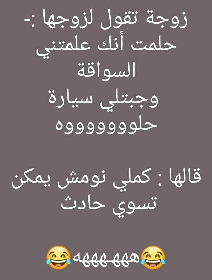 هههههه Arabic Funny Funny Qoutes Funny Jokes