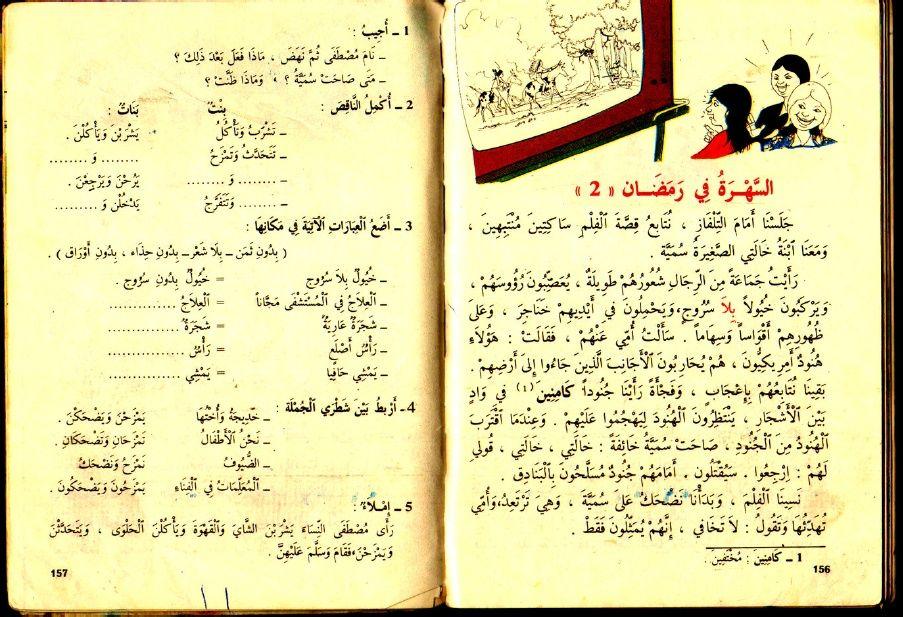 1980 1990 كتاب القراءة السنة الثالثة أساسي الجزائر نظام قديم تسعينيات Arabic Books Books School