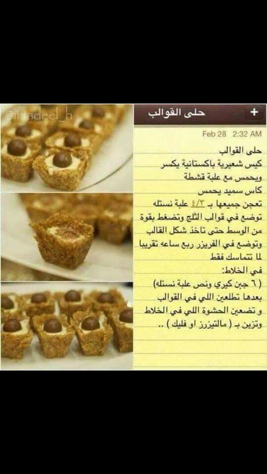 حلا القوالب Tunnocks Tea Cakes Cooking Recipes Desserts Arabic Food