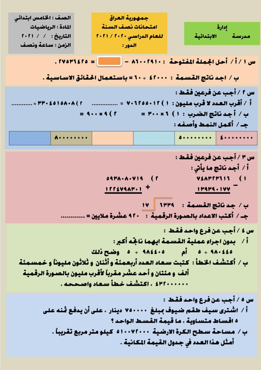 اسئلة امتحان نصف السنة 2021 رياضيات خامس ابتدائي اهلا بكم متابعي موقع وقناة الاستاذ احمد مهدي شلال في هذا الموضوع سنعرض لكم شرح كامل عن In 2021