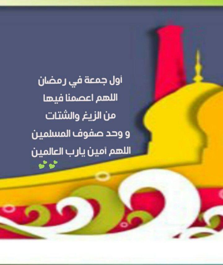 أول جمعة في رمضان Ramadan Kareem Ramadan Hajj Mubarak