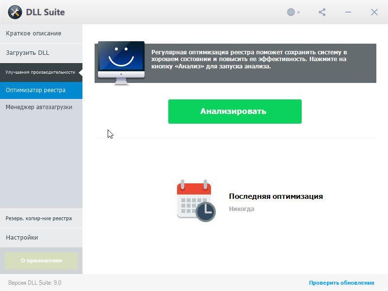 Dll suite 9. 0. 0. 14 — активация и ключ — скачать программу бесплатно.