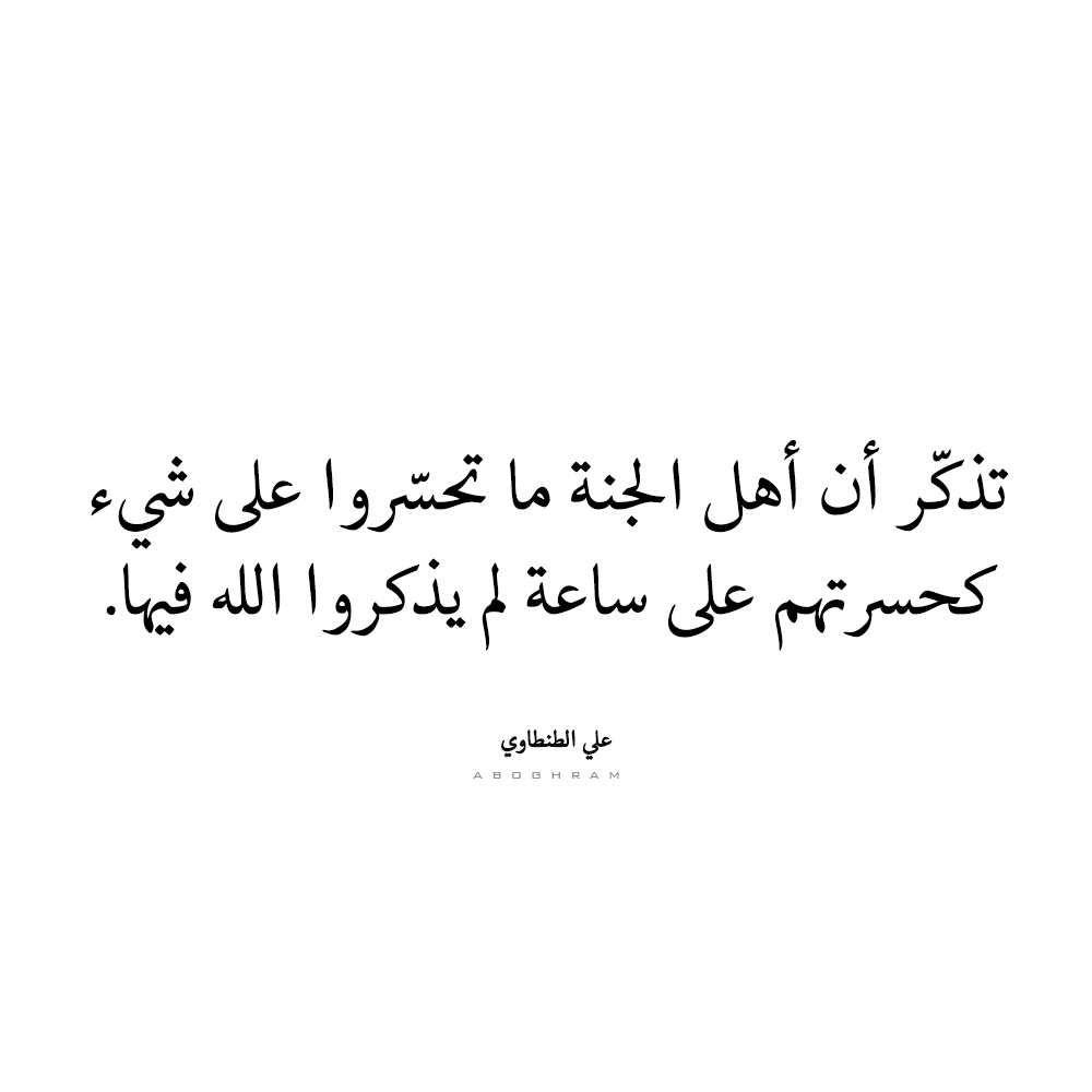 اجمل الصور عن ذكر الله Sowarr Com موقع صور أنت في صورة Quran Book Beautiful Arabic Words Islamic Quotes
