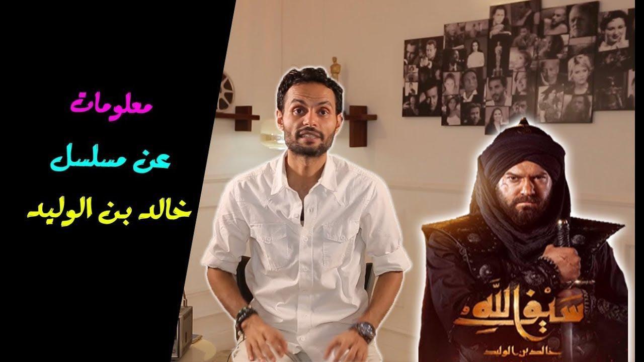 مسلسل خالد بن الوليد يفاجئنا بنجوم غير متوقعة مسلسلات رمضان 2020 Fictional Characters Movie Posters Movies