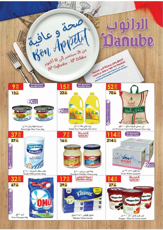 عروض الدانوب خميس مشيط Tasting Danube Evian