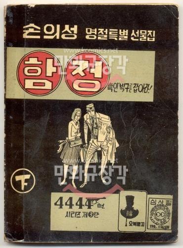 함정 (4444 시리즈) 하