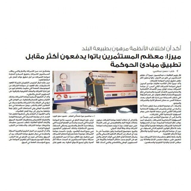 Khalid Alqoud Press Release In Today Alwatan Newspaper About The Press Release Newspaper Today