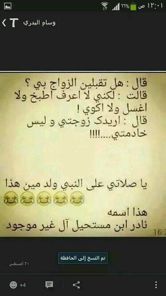 Pin By مهند علي On اضحك ونسى Some Funny Jokes Funny Words Laughing Quotes
