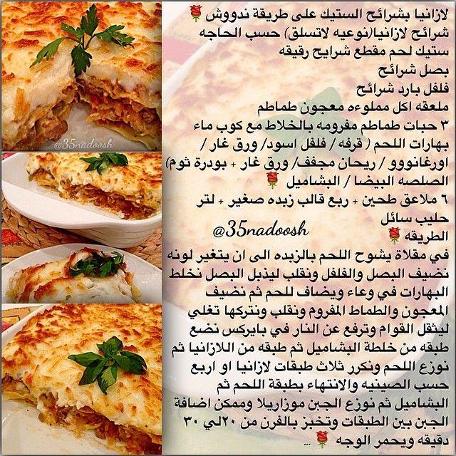 Instagram Photo By 35nadoosh May 11 2014 At 8 40pm Utc Food Recipes Comfort Food