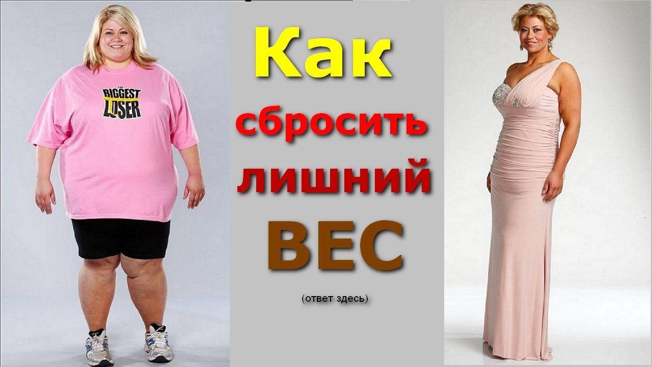 Как сбросить лишний вес в новосибирске