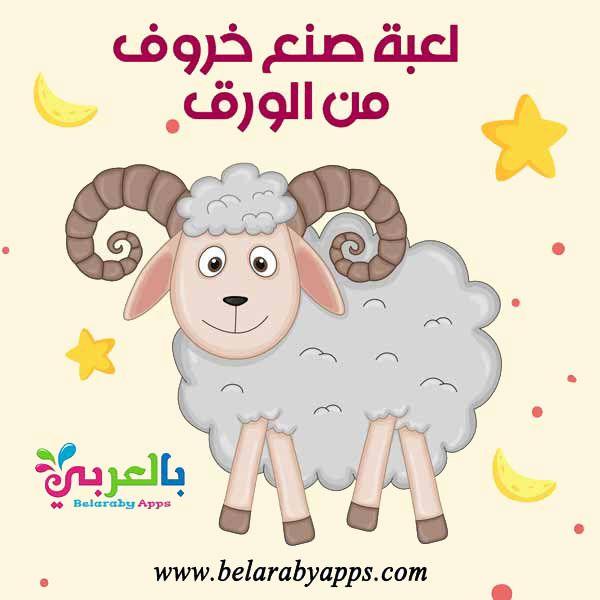 لعبة صنع خروف كرتون من الورق توزيعات عيد الاضحى جاهزة للطباعة بالعربي نتعلم Sheep Crafts Paper Crafts Diy Kids Eid Ul Adha Crafts
