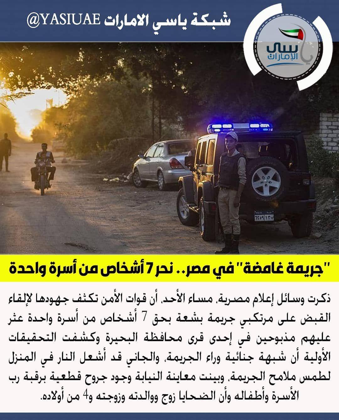مصر جريمة غامضة في مصر نحر 7 أشخاص من أسرة واحدة ياسي الامارات شبكة ياسي الامارات Slg Pana