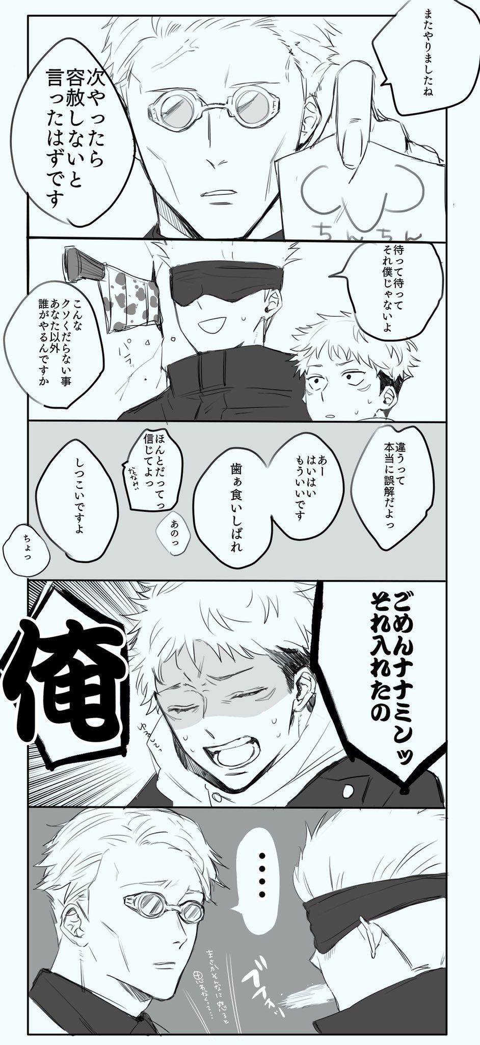 twitter jujutsu anime nanami