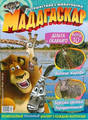 Мадагаскар. Путешествие с животными № 10 (2011) Дельта Окаванго